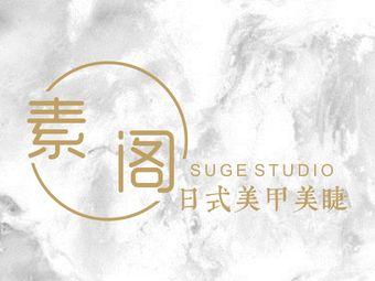 SuGe·素阁日式美甲美睫
