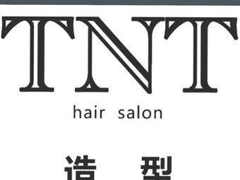 TNT Hair Salon(丽景旗舰店)