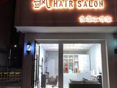 飒 HAIR SALON发型工作室的图片