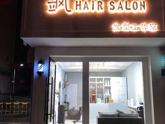 飒 HAIR SALON发型工作室