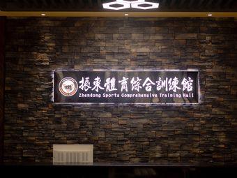 振东体育综合训练馆(德祥店)