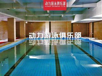 动力游泳俱乐部(汇天嘉宇店)