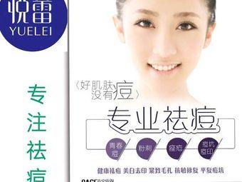 悦蕾皮肤管理专业祛痘(临沂总店)