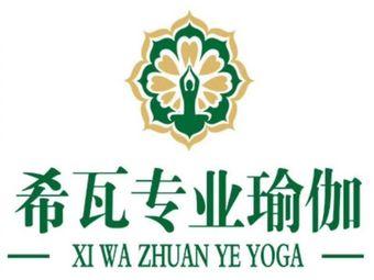 希瓦专业瑜伽馆(耒阳步步高店)