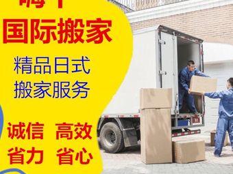 嗨牛精品搬家日式打包服務