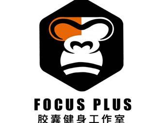 FOCUS PLUS 胶囊健身工作室