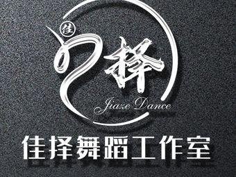 佳择舞蹈瑜伽工作室(江山大厦店)