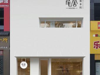宅舍|HOUSE推拿院(龍湖萬達店)