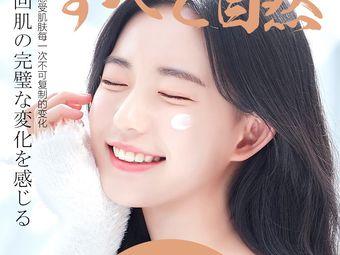 Summer尚慕肌膚修復管理中心(招商公園店)