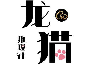 龙猫剧本杀推理社