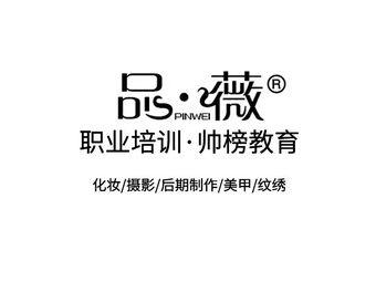 青岛品薇职业培训学校