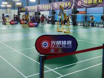 兴明体育·潘火羽毛球馆