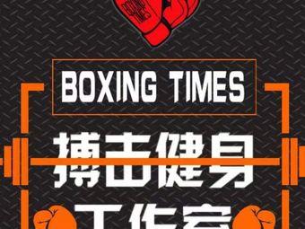 Boxing Times私人健身舞蹈工作室(河政街店)