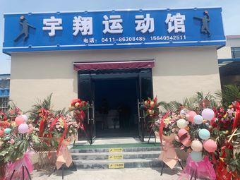 宇翔运动馆篮球羽毛球乒乓球