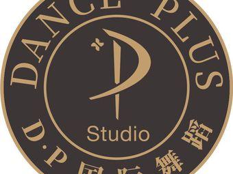 DP国际舞蹈艺术中心