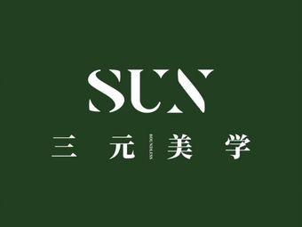 SUN三元美学