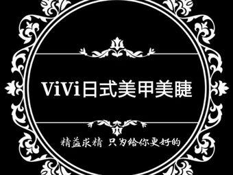 ViVi薇薇日式美甲美睫半永久