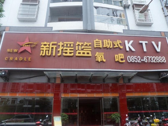新摇篮KTV(桐梓店)