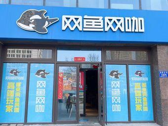 网鱼网咖(潍坊银泉广场店)