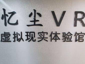 VR联盟·忆尘VR虚拟现实体验馆