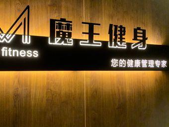 Devil fitness 魔王私教健身工作室(金盛园店)