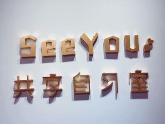 SeeYou 自习室