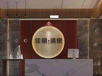 佳丽清泉精品浴场