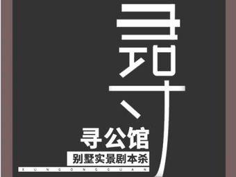 寻公馆·别墅实景剧本杀