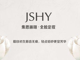 JSHY集思画翊•全脸定妆
