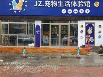 Jz·宠物生活馆(瑞鑫店)
