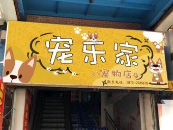宠乐家宠物店(正阳子河茶街店)