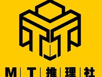 MT·推理社(新城国际店)