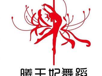 曦王妃舞蹈(大丰校区)