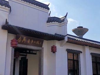 合玉茶事小院