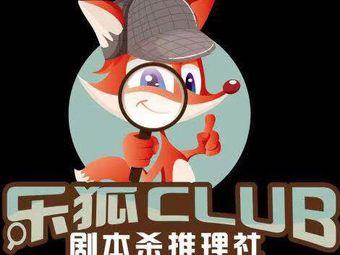 乐狐CLUB·剧本杀推理社(凤凰国际店)