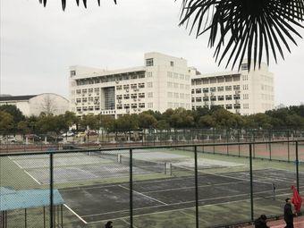 安徽师范大学网球馆