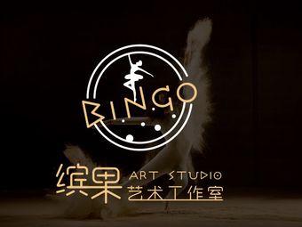Bingo缤果舞蹈瑜伽艺术工作室