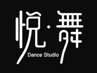 悦舞工作室