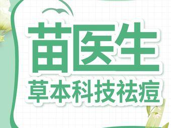 苗医生专业祛痘(南山店)