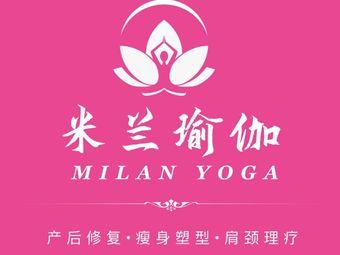 米兰瑜伽·产后·塑型(阳光城店)