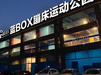 蓝BOX蹦床运动公园·团建