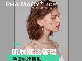PHA-MACY梵玛西皮肤管理中心(万达店)