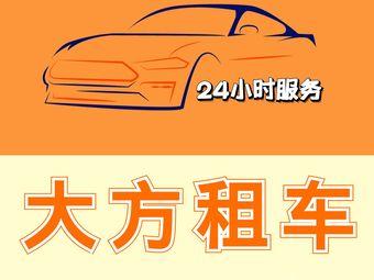 大方租车(侨乡客运站店)