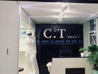C.T刺青(银泰城店)