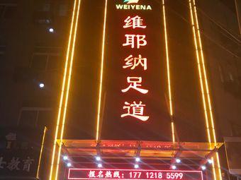 維耶納足道養生(歐洲商城店)