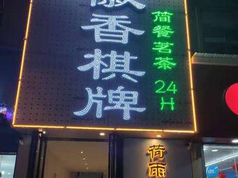 徽香棋牌(华安家园店)