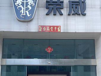 贵州智联华威汽车服务有限公司