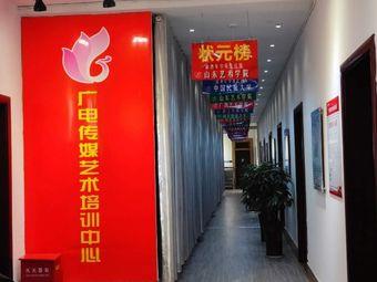 广电传媒艺术培训中心