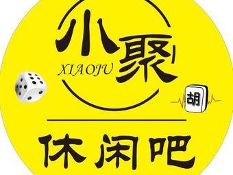 小聚休闲吧(十三香路店)