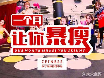 Zetness 郑多燕女子形体管理中心